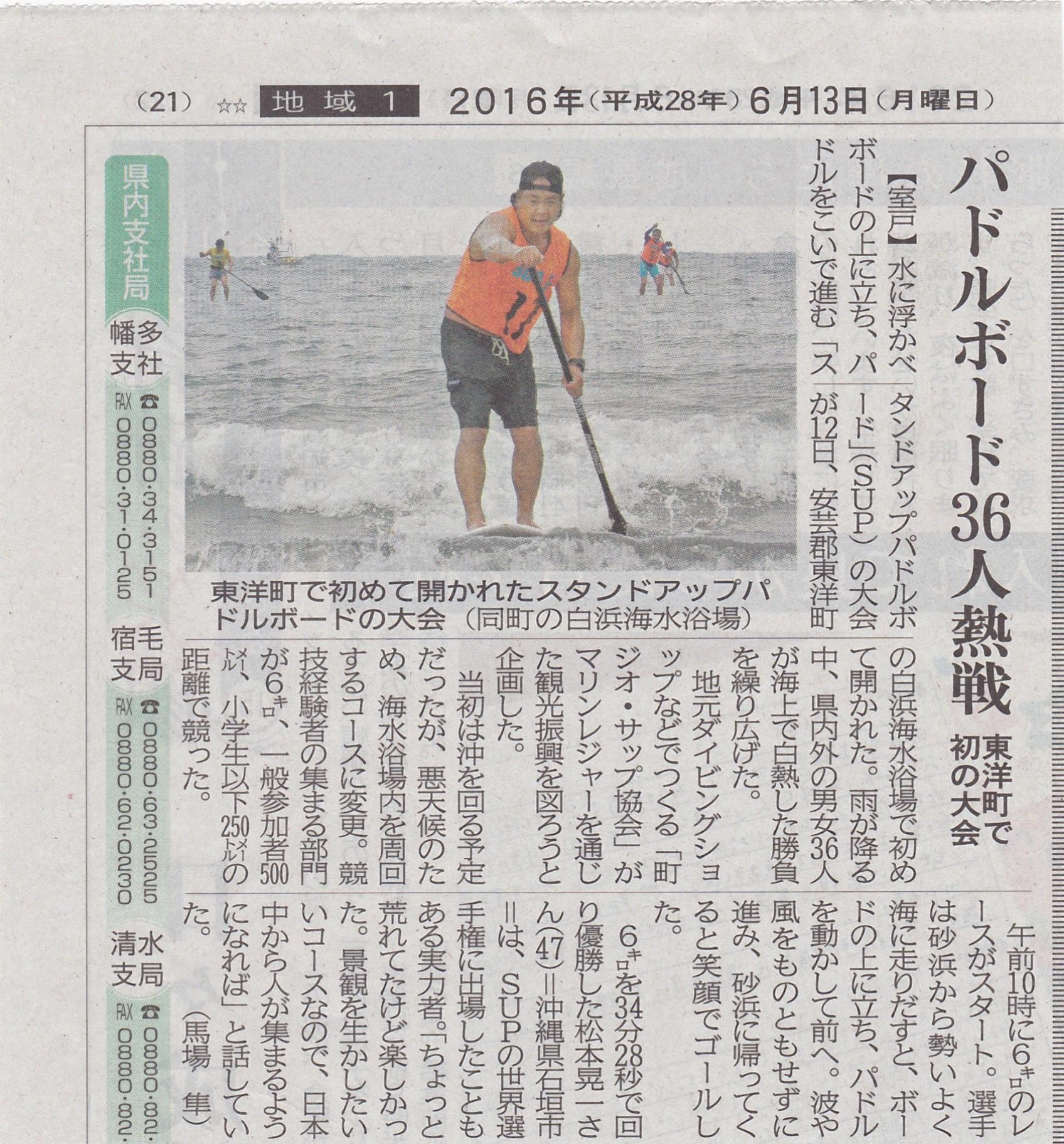 6_12高知新聞SUPニュース